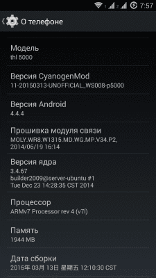 CM 11 Beta para el THL 5000 forum_china_iphone_ru_download_file_php_c02d1a0c6f8e74b258d1bd30801f9180-_-png.216528