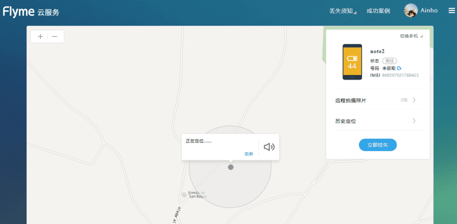 Meizu phone finder sin-titulo-png.304218